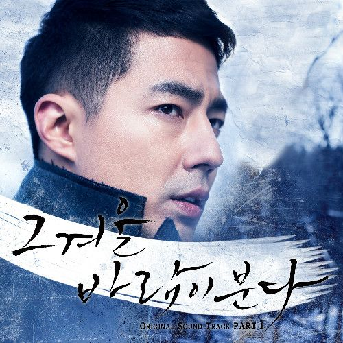 [Simples] Yesung (Super Junior) - É Inverno, The Wind Blows Parte OST.  1